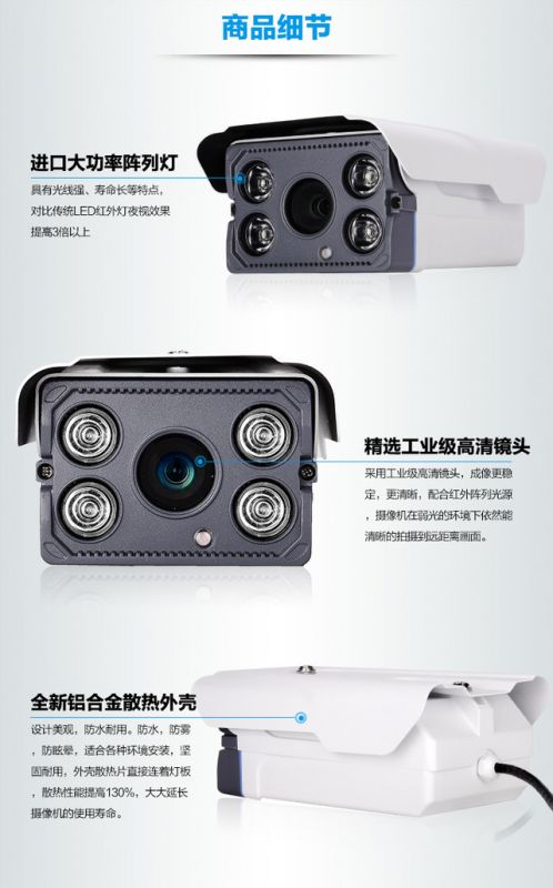 高清1080线 监控摄像头