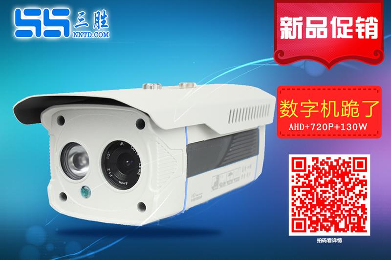 AHD-720P监控摄像机130万单阵列模拟摄像机