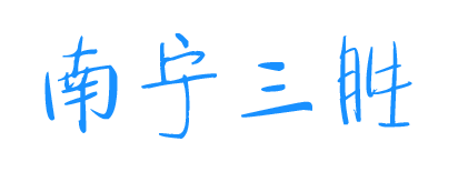 广西南宁三胜电子科技有限公司